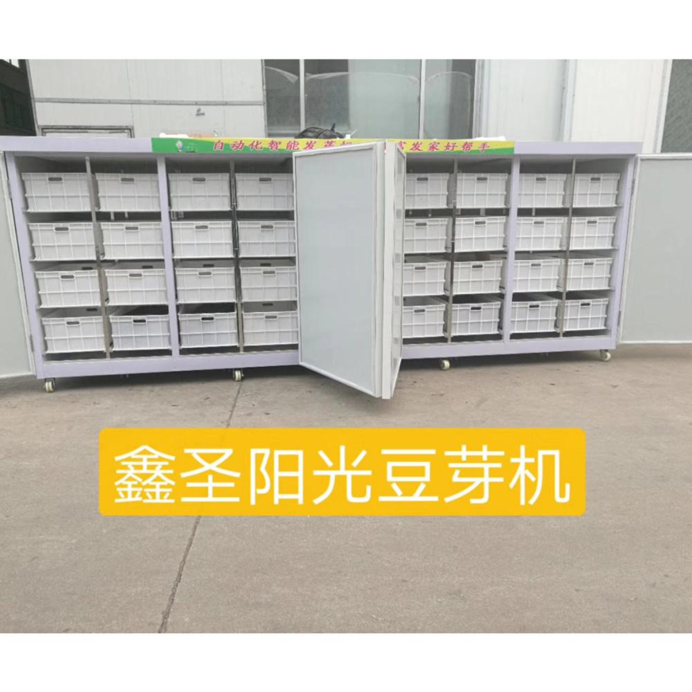商用大型豆芽机 全自动豆芽发芽机 种子催芽机 水稻发芽机 绿豆芽机
