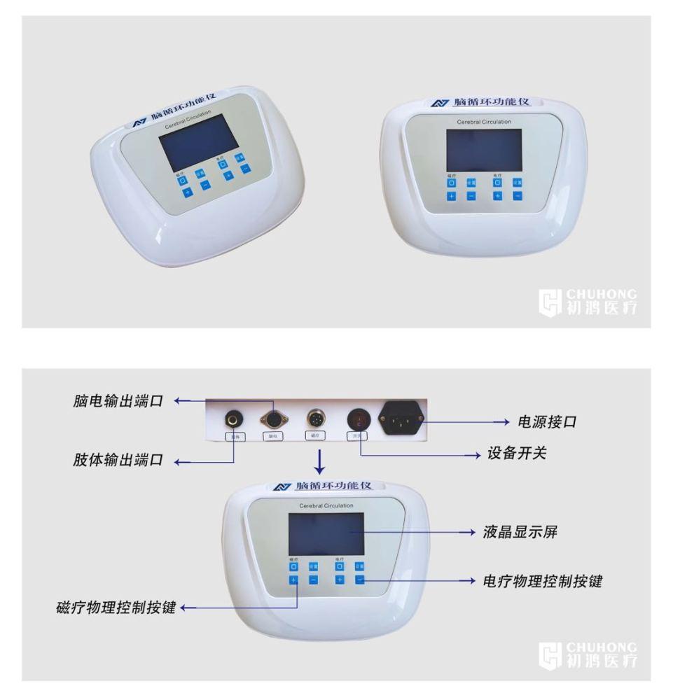 河南廠家直供腦循環功能障礙治療儀經顱磁刺激儀a