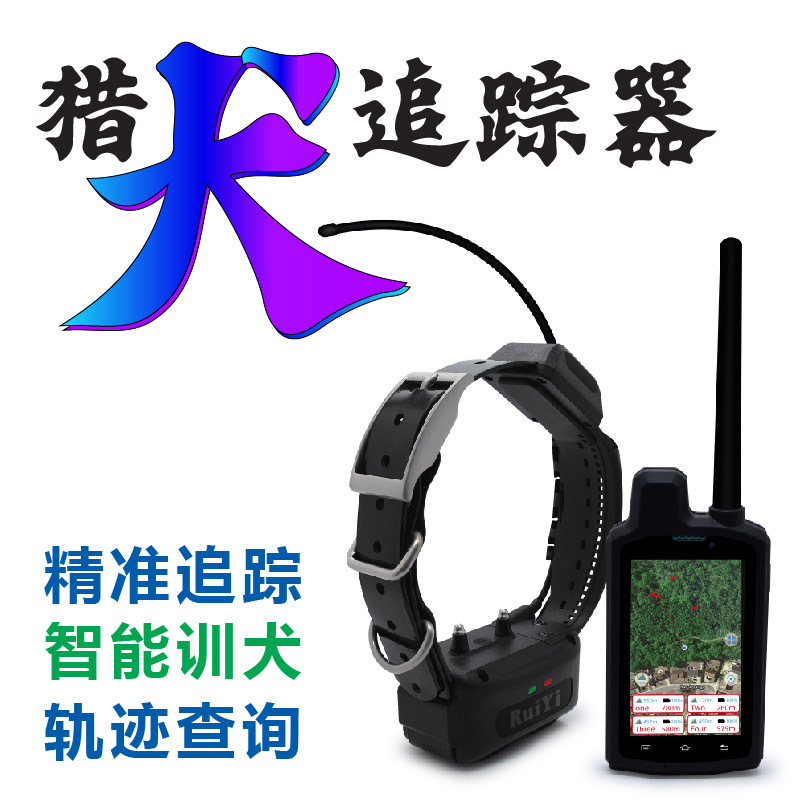 猎犬定位追踪定位器生产厂家——RY项圈定制厂家