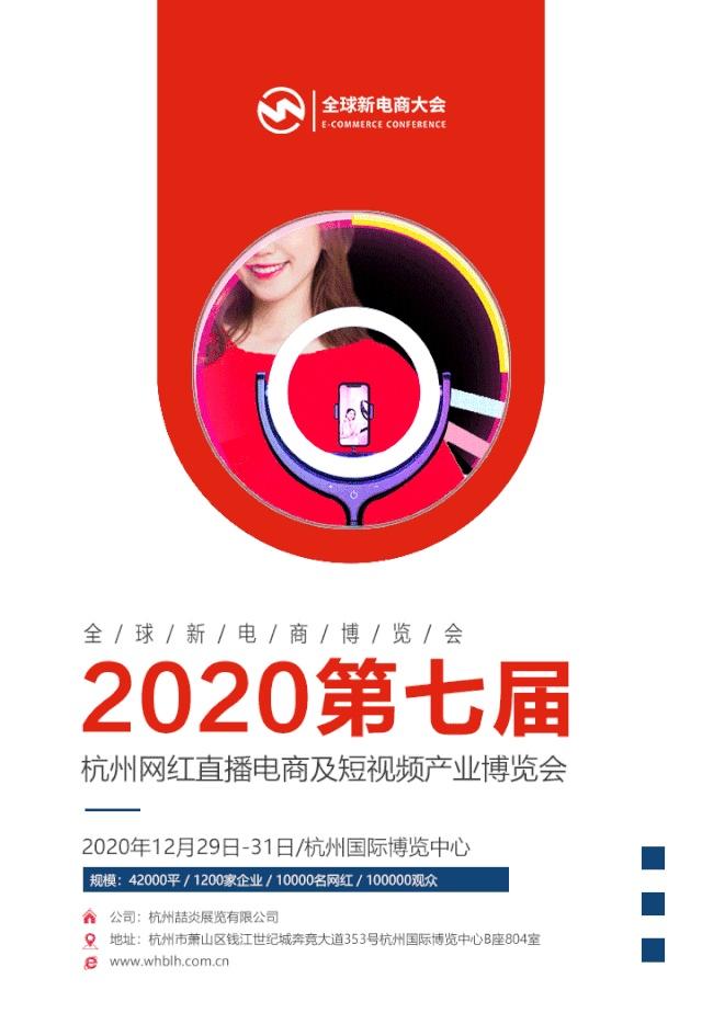 2020年杭州网红直播电商展
