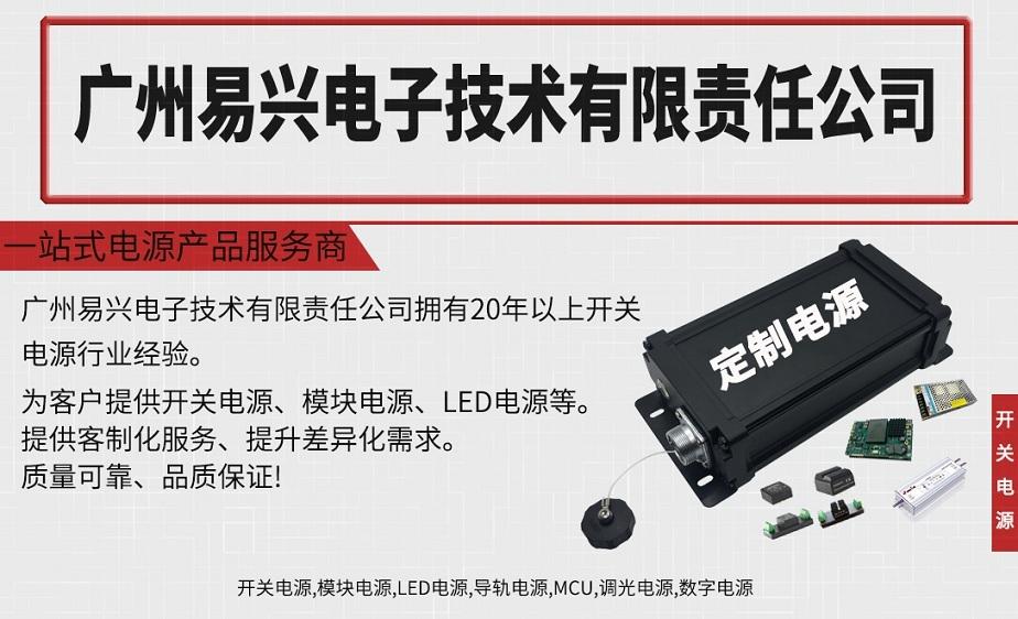 广州易兴开关电源,模块,LED电源等,提供客制化服务,提升差异化需求