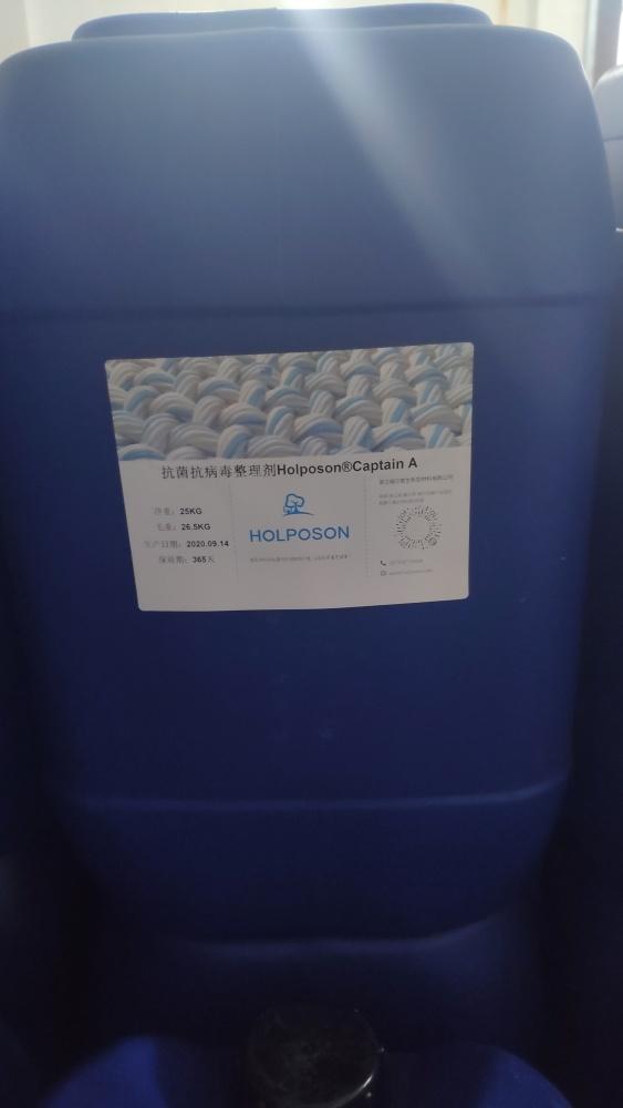 毛巾抗菌抗H3N2病毒整理剂 抑制率达99%以上有效抑制H1NI病毒