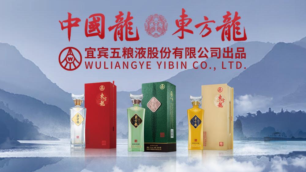 肇庆东方龙酒、东方龙酒批发、金福酒业(商家)