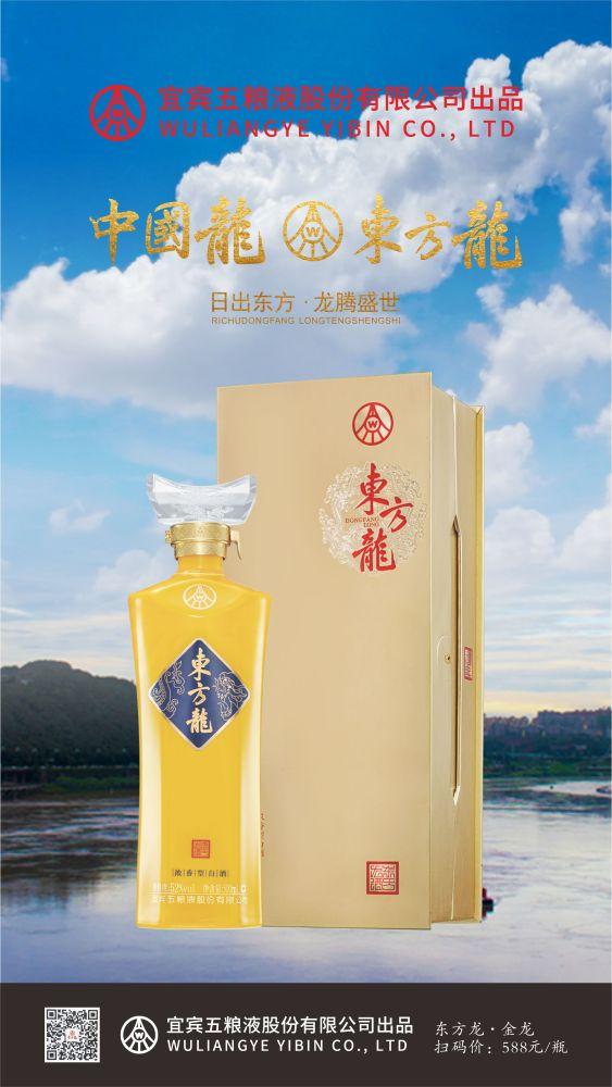 东方龙酒加盟(图)、东方龙酒批发、蚌埠东方龙酒