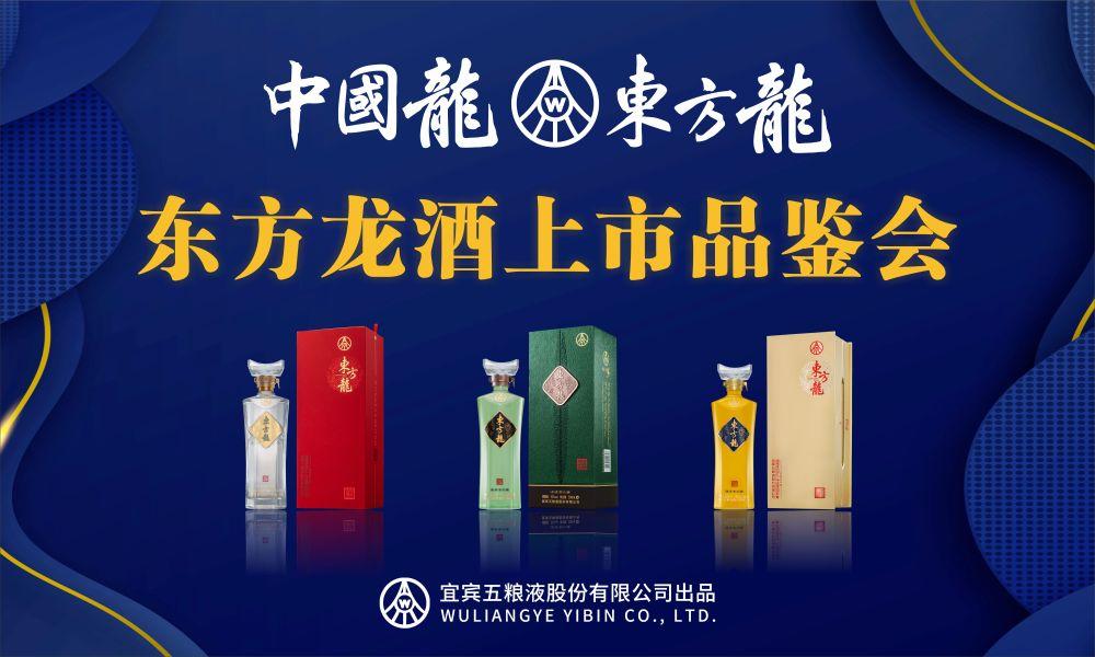朔州东方龙酒、东方龙酒45度价格、东方龙酒加盟(商家)