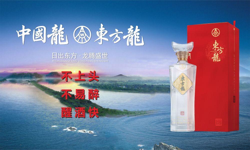 东方龙酒加盟、金福酒业(在线咨询)、扬州东方龙酒