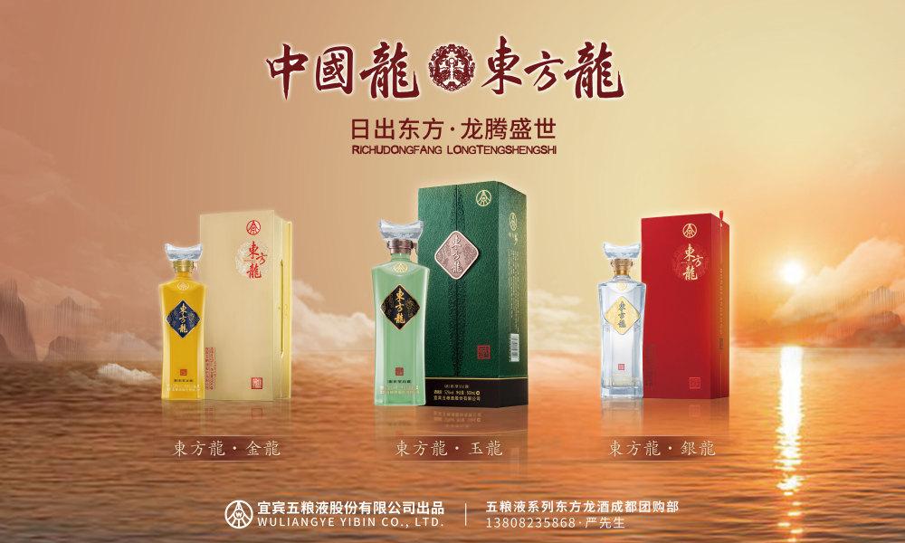 普洱东方龙酒、东方龙酒五星52度价格、东方龙酒加盟(商家)