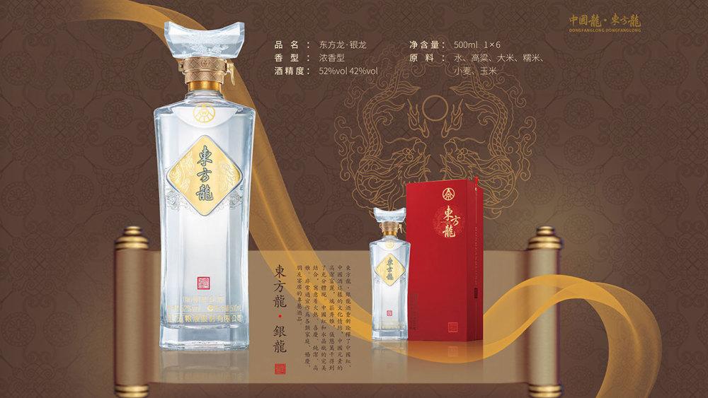 梅州东方龙酒、东方龙酒批发、金福酒业(商家)