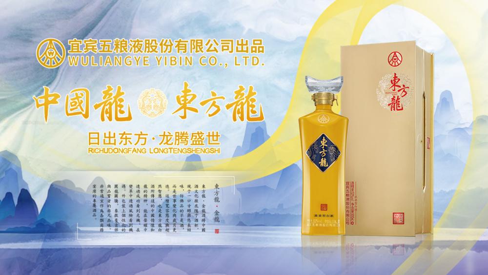 东方龙酒39度价格多少、东方龙酒加盟(在线咨询)、许昌东方龙酒