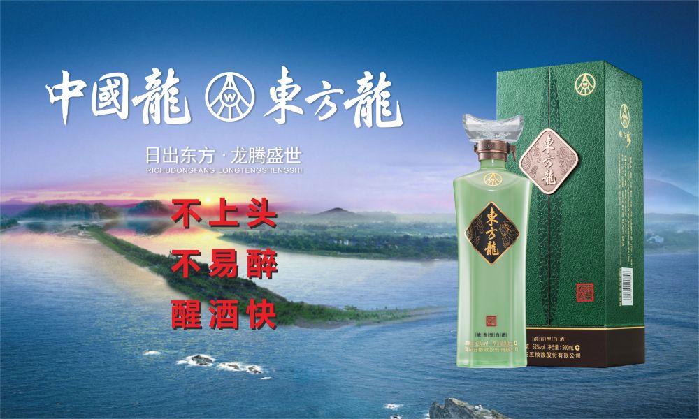 东方龙酒多少钱一瓶、金福酒业(在线咨询)、珠海东方龙酒
