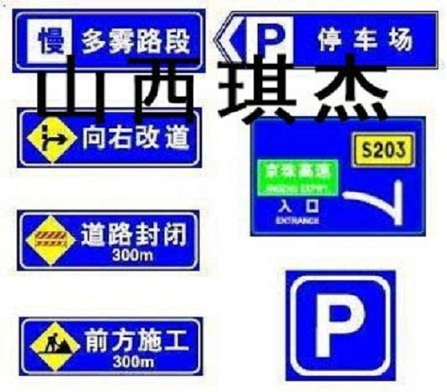 山西琪杰厂房设备生产小区反光标识牌  车间加工反光标识牌