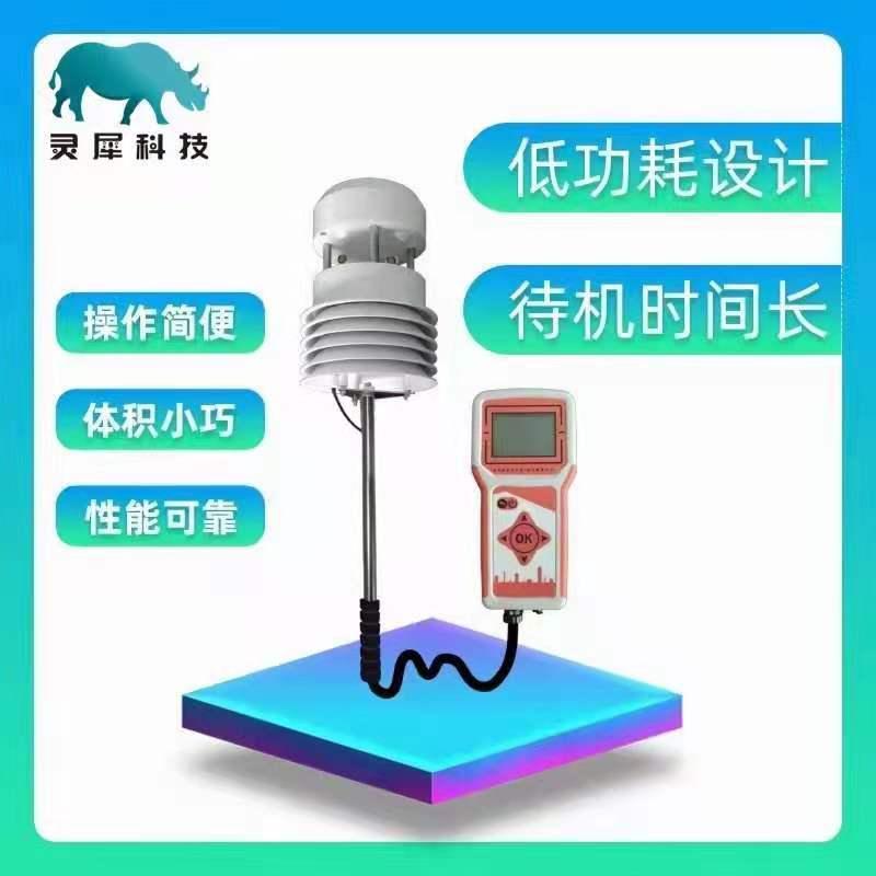 手持式气象站便携式超声波气象站