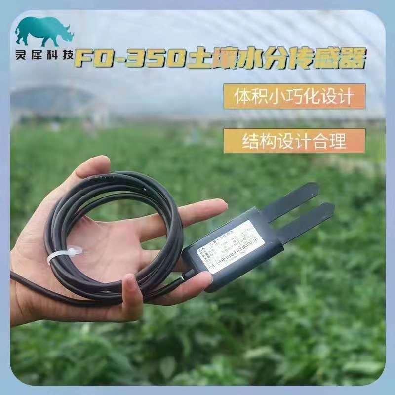 针式土壤水分传感器土壤水分计