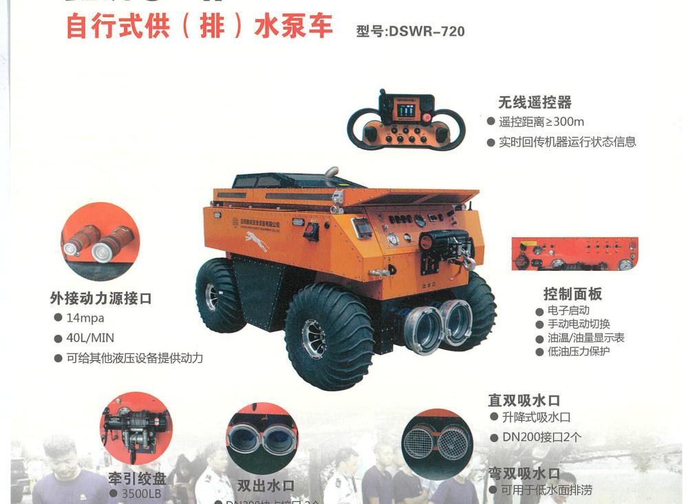 排水机器人排涝水泵市政排水消防泵