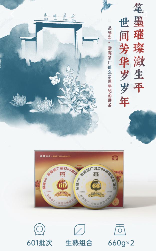 2021年品味66 生熟套装 广东茶有益有限公司