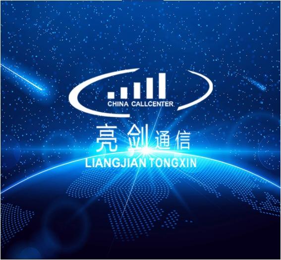 房产电销系统1、衡阳房产电销系统、北京亮剑