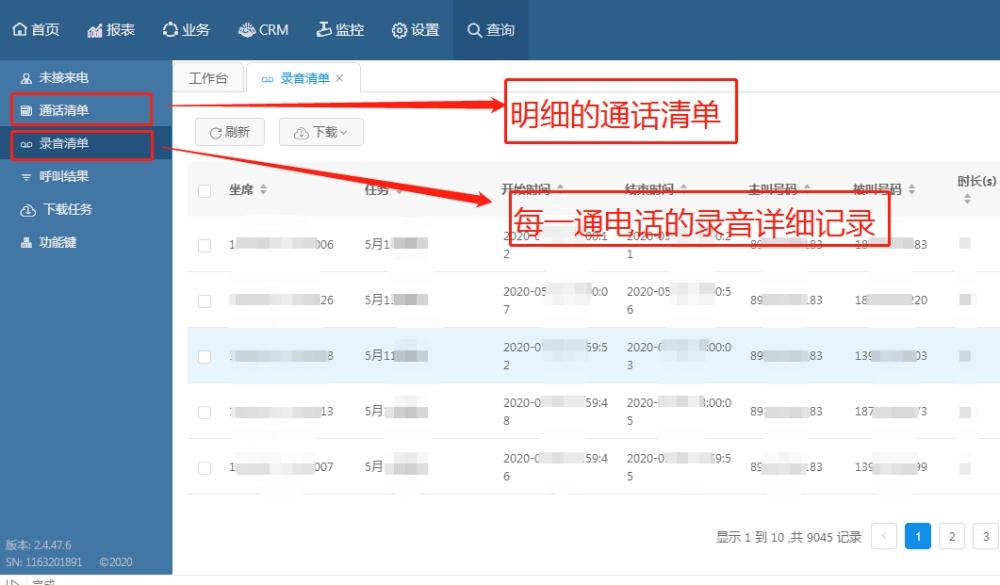 房产电销系统0、北京亮剑、河源房产电销系统