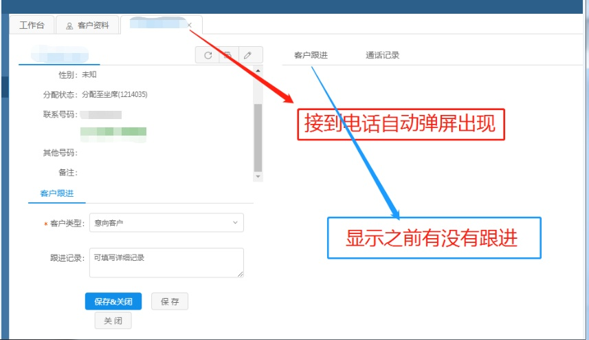 陕西房产电销系统、房产电销系统1、北京亮剑(商家)