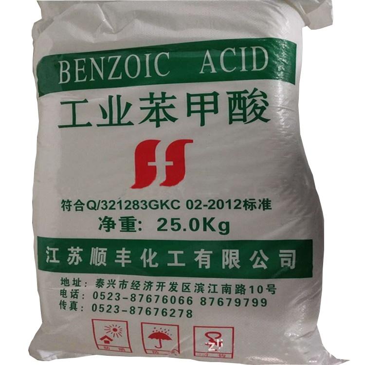 惠州苯甲酸和苯甲酸钠如何防腐高清图