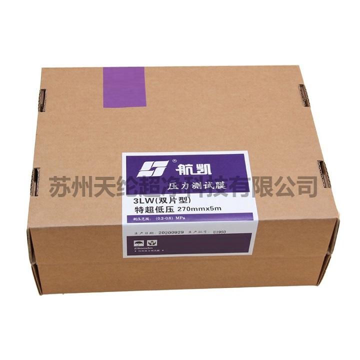 国产航凯感压纸替代日本富士感压纸LW/LLW/LLLW/MS/MW