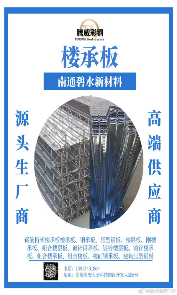 江苏腾威 楼承板 镀锌楼承板 钢筋桁架楼承板 楼层板 组合楼层板