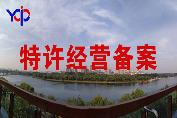 闸北商业特许经营备案代理【北京驭创知识产权】