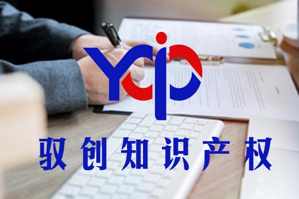 韶关特许经营备案申请【北京驭创知识产权】