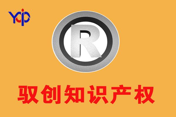 玉树自治州特许经营备案申请【北京驭创知识产权】