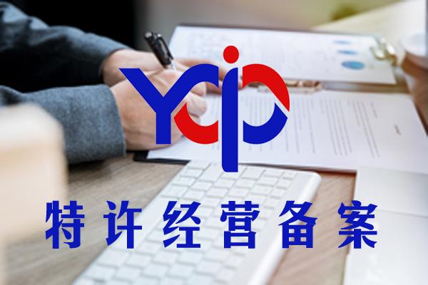 苗栗商业特许经营备案【北京驭创知识产权】
