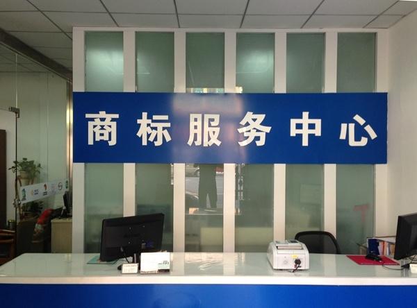 济宁国际商标注册 工商税务帮办 代理记账 圣佳快捷服务27年
