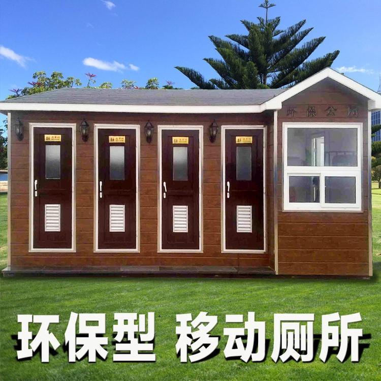 河北移动厕所生产厂家 环保卫生间 景区学校工厂公共厕所