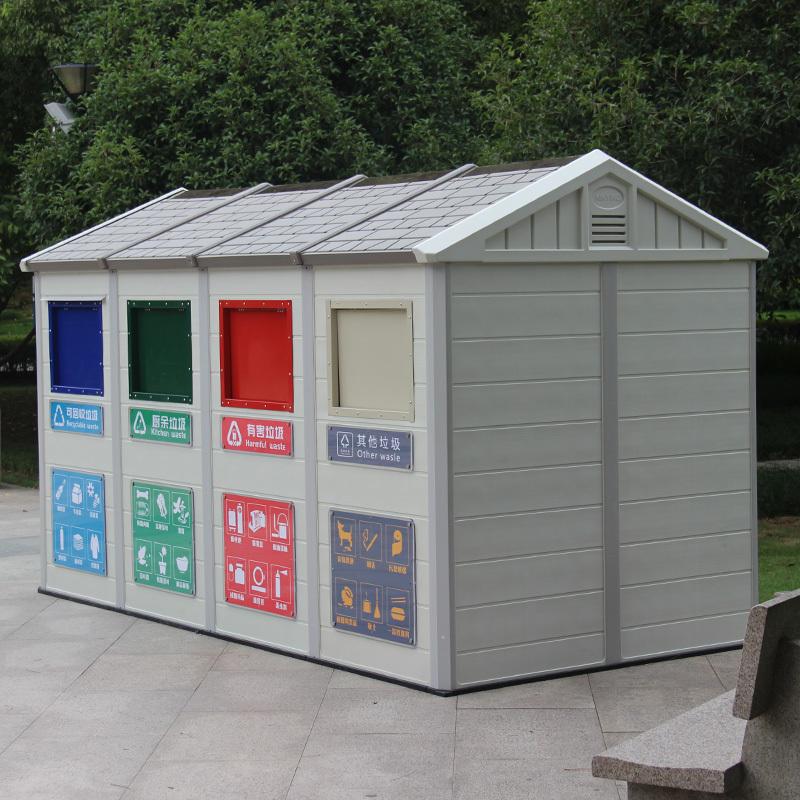 社区垃圾分类房 街道垃圾回收屋 垃圾箱