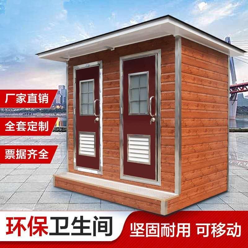 户外移动厕所 环保厕所 景区街道公共洗手间 户外卫生间定制