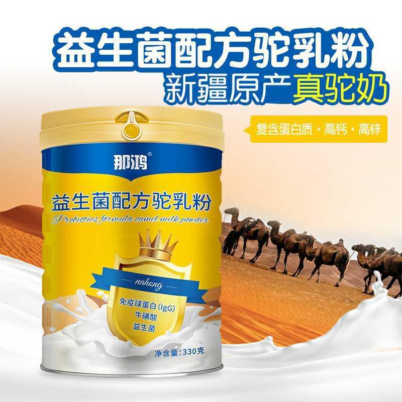 洛阳驼奶粉、 阿斯迈乳业专注于羊奶粉骆驼奶粉生产研发、驼奶粉批发