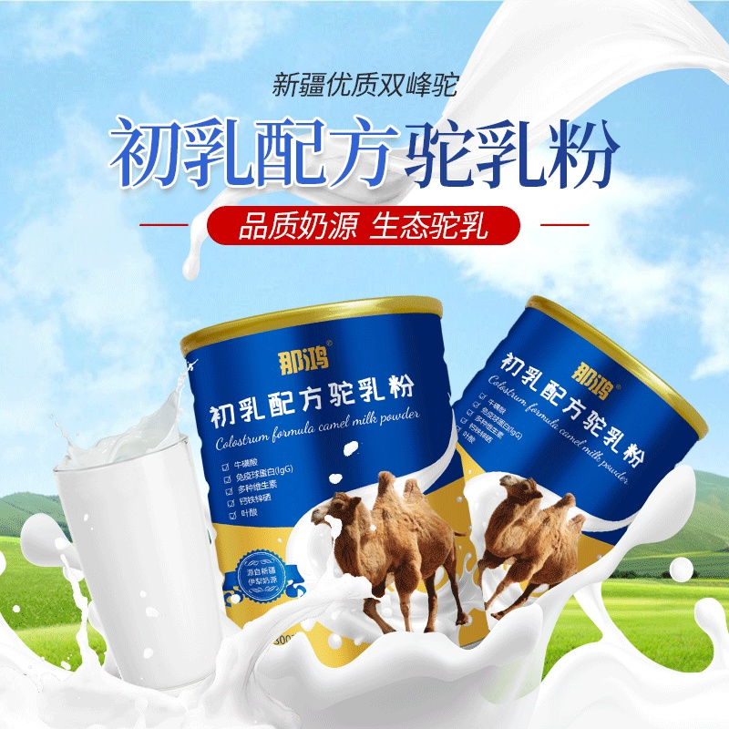 驼奶粉生产厂家阿斯迈乳业专注于羊奶粉骆驼奶粉生产、绵阳驼奶粉