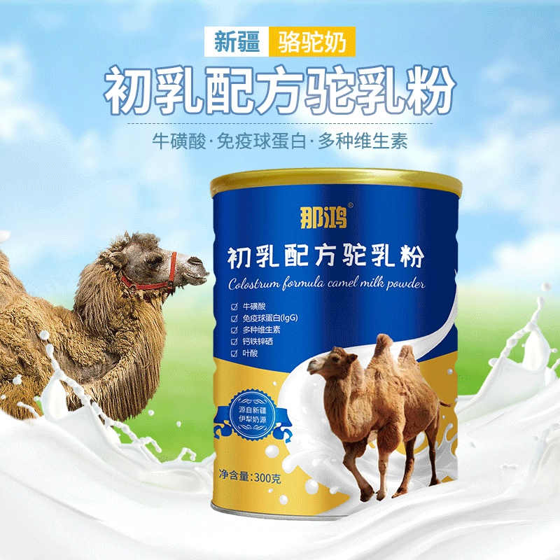 驼奶粉代工 阿斯迈乳业专注于羊奶粉骆驼奶粉生产、连云港驼奶粉