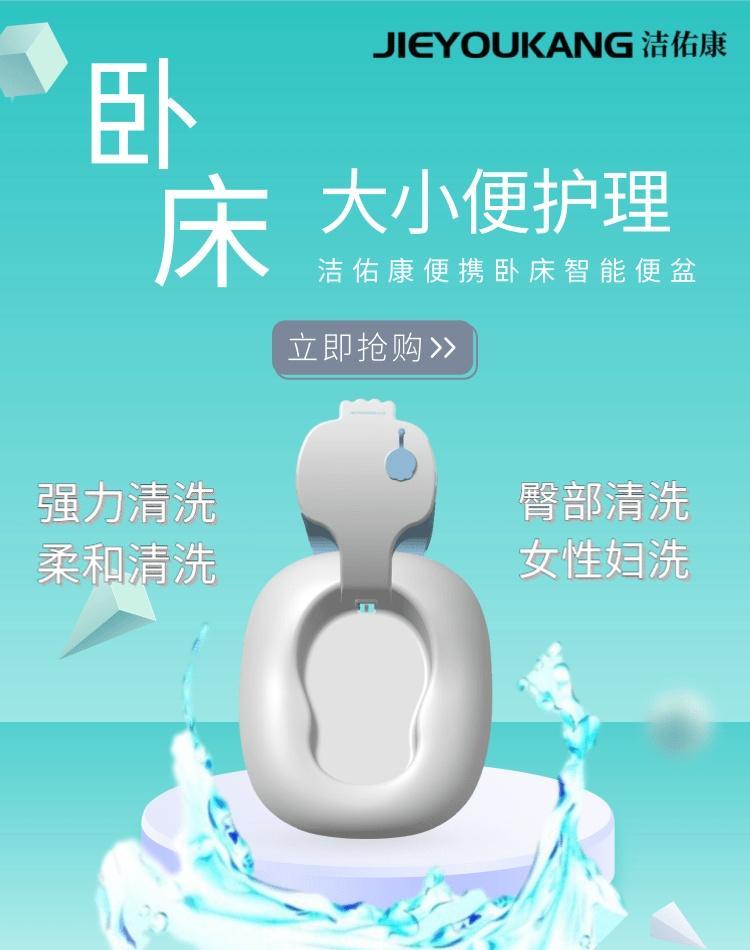 老人便盆、荆州便盆、洁康智能科技有限公司