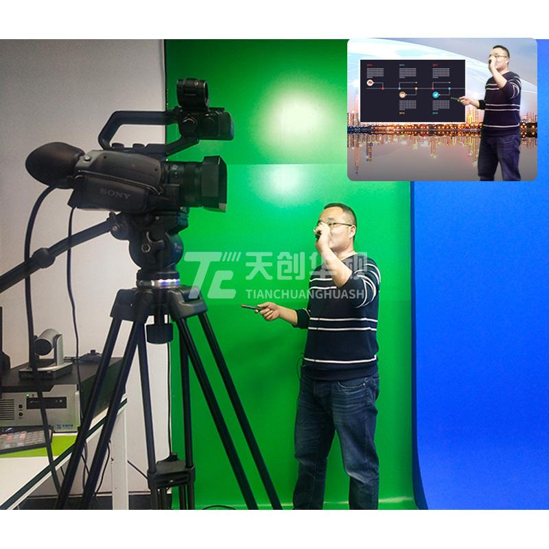 虚拟演播室抠像系统 天创华视微课金课录课教室搭建厂家