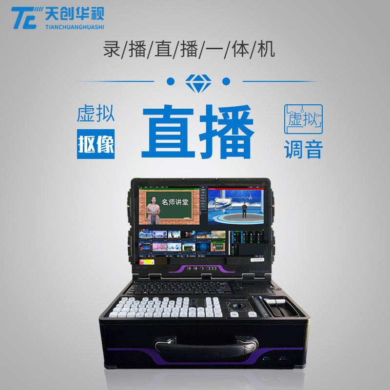 多功能网络直播导播设备 录制编辑一体机直播平台