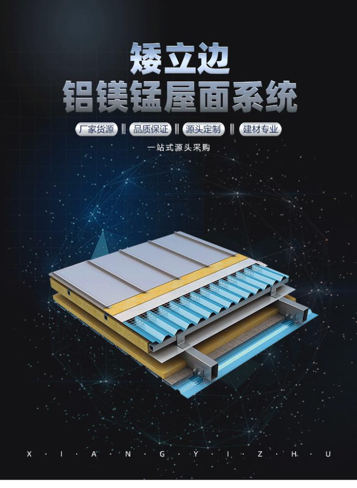 河南铝镁锰板加工生产 立边双咬合屋面系统 金属瓦售卖