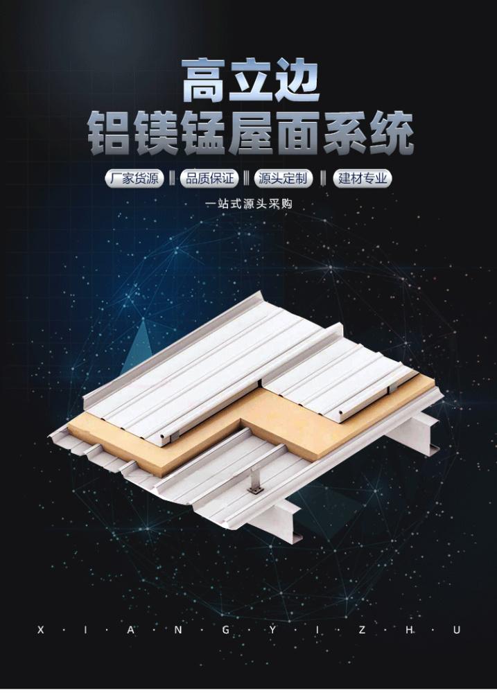 河南郑州铝镁锰金属屋面板 直立锁边系统
