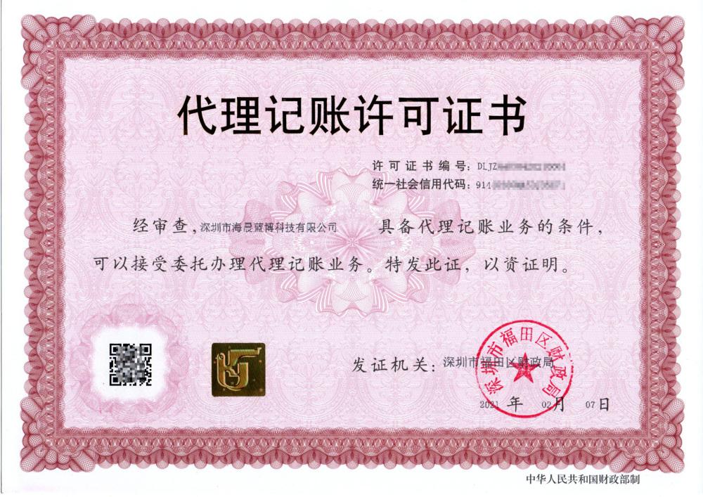 深圳注册公司哪家好?