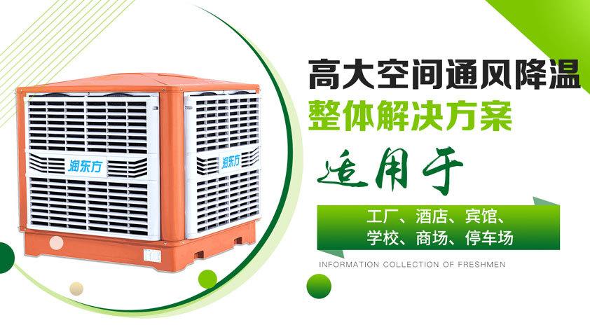 珠海通风降温、广东太昌、五金厂通风降温