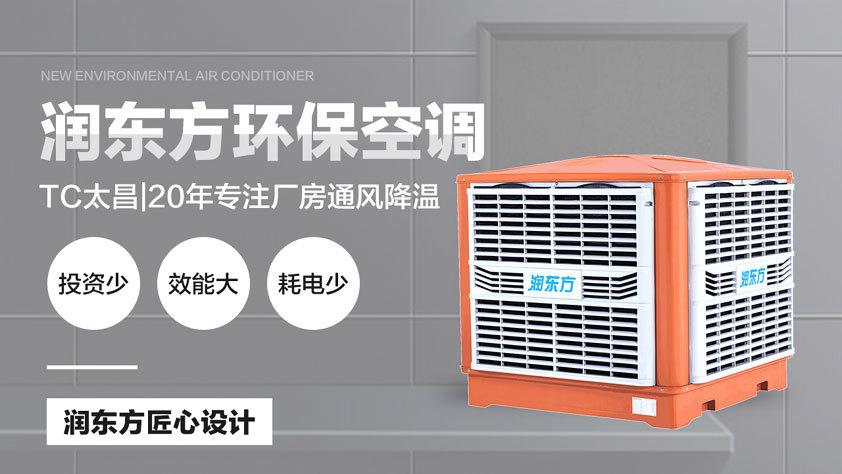 厂房降温空调、梅州降温空调、广东太昌(查看)