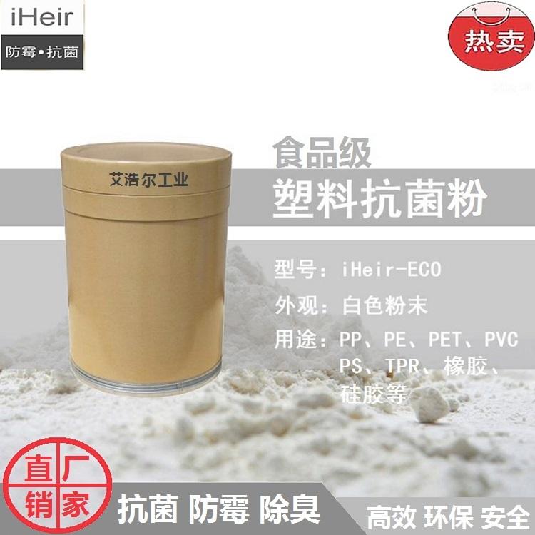 进口食品级塑料抗菌粉 艾浩尔厂家直供批发