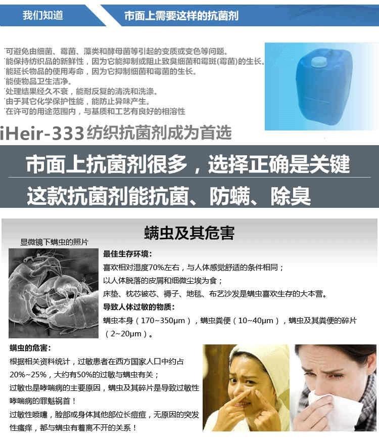 河南爆销纺织抑菌剂 艾浩尔厂家直供批发