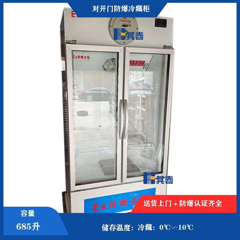 BL-LS685C对开门实验室防爆冰箱685L化学品防爆冰箱