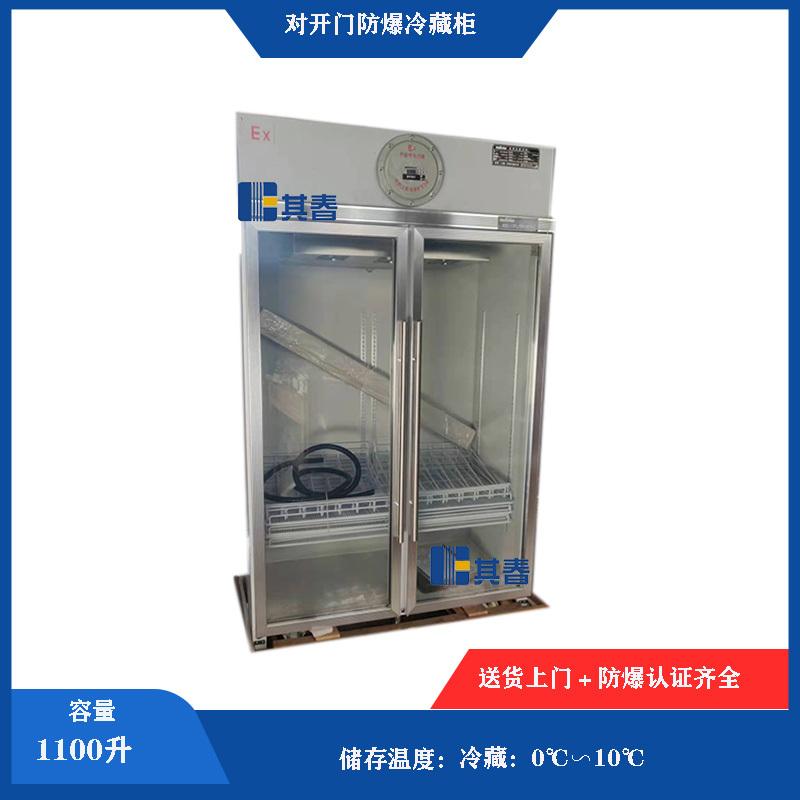 对开门防爆冷藏柜0到10℃冷藏防爆冰箱BL-L1100C