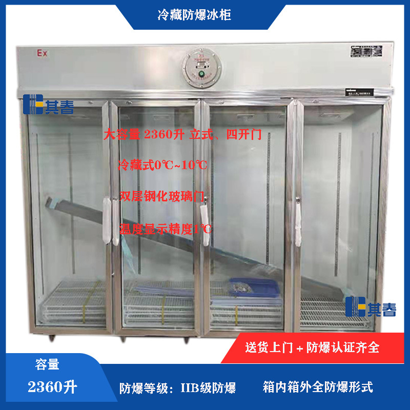 冷藏防爆冰柜BL-L2360CF4M四门试剂防爆冷藏冰箱