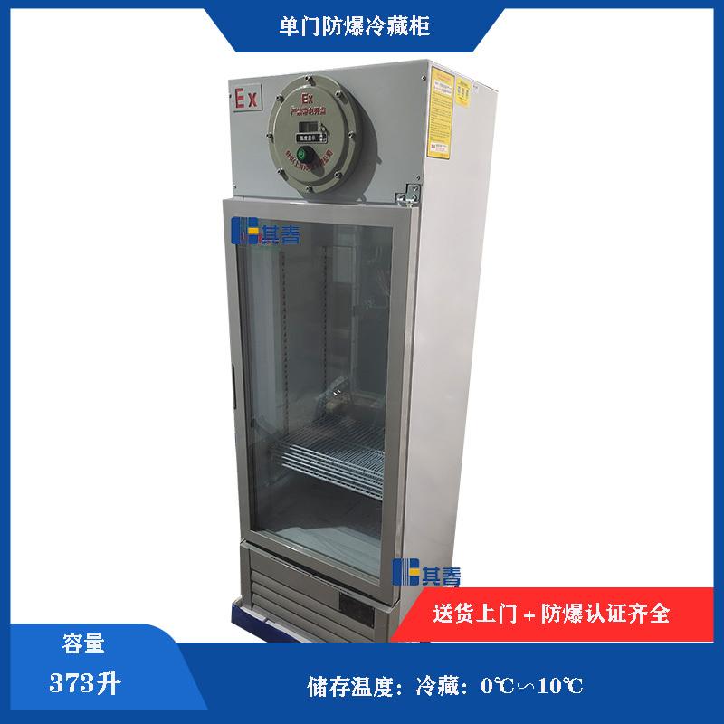 防爆冷藏柜双层钢化玻璃门373升防爆冰箱